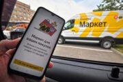Товары и услуги от Билайн стали доступны на Яндекс.Маркете: Бизнес: Экономика: Lenta.ru
