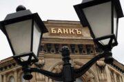 Российские банки повысят ставки повкладам